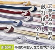 帯締め 名門京都 きねや 謹製 畝打ぼかし 国産 日本製 4色