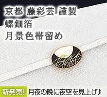 帯留 京都 藤彩芸 謹製 螺鈿箔 月景色帯留め