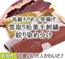高級 帯揚げ 雲取り松葉手刺繍 絞り染め分け ちりめん帯揚げ 日本製