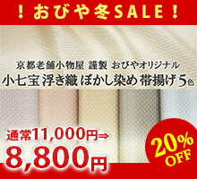 小七宝浮き織 ぼかし染め 帯揚げ 5色