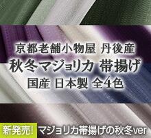 9/9 20時販売開始!秋冬マジョリカ 帯揚げ