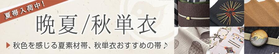 晩夏〜秋単衣
