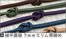 帯締め 京都老舗帯締め屋 謹製 平組 正絹