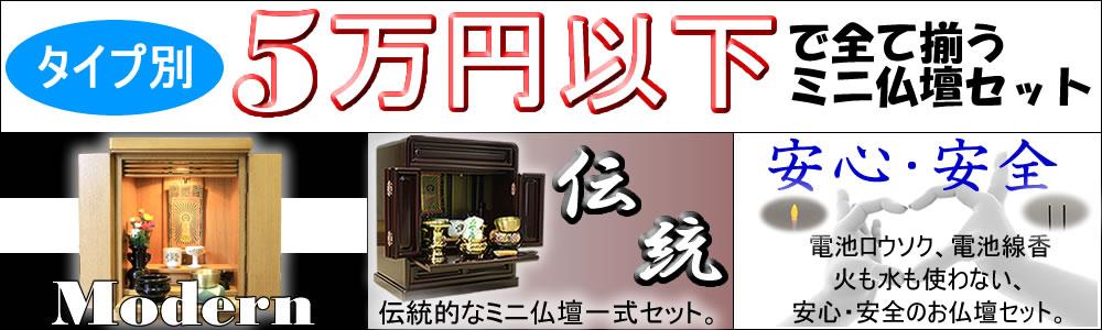 3万円台仏壇セット