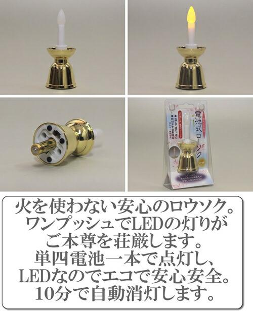 ミニ仏壇通販 火を使わない安心のミニ仏壇16号セット