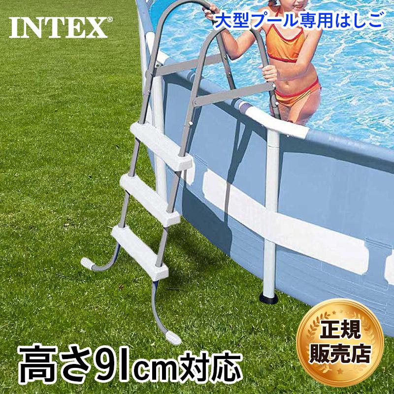 大型プール専用 プールラダー