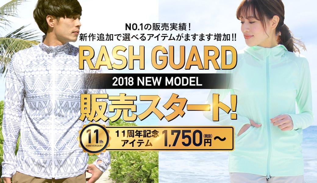 OC STYLE 2018春 新着UVアイテム販売スタート|ラッシュトップス¥1,850 パンツ¥1,50