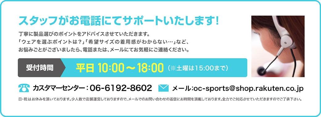 「ポンタぺスのゴーグル評価」その⑩電話サービスがある!!