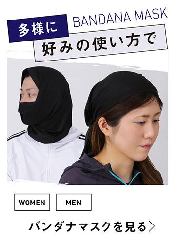 多様に好みの使い方でバンダナマスク