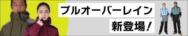 プルオーバーレイン新登場!