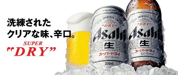 ビール・発泡酒・発泡性(リキュール・雑酒