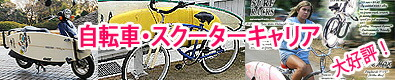 自転車スクーターキャリア