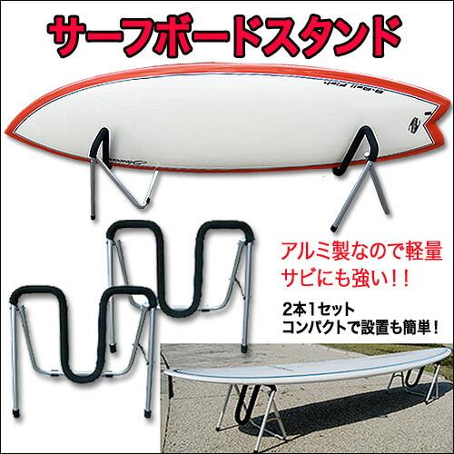 board-stand2