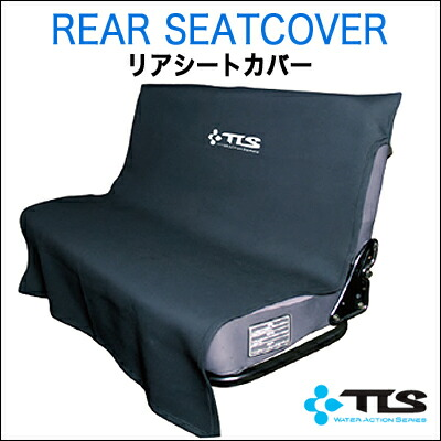 rearseatcover