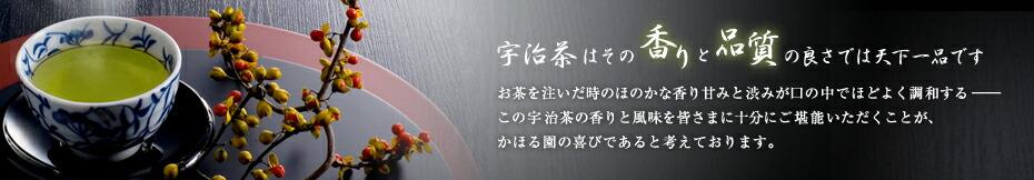 宇治茶かほる園 楽天市場店