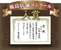 優良店舗コンクール入賞