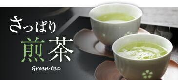 さっぱり煎茶