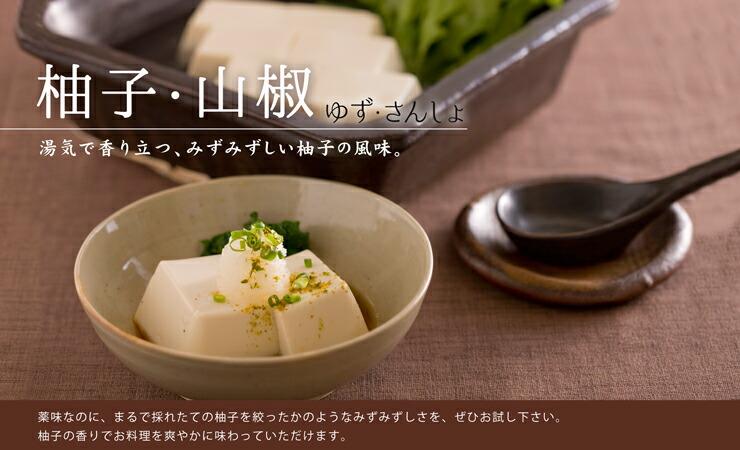 柚子・山椒
