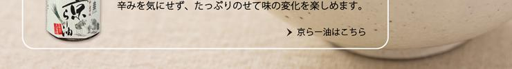 京らー油ふりかけは九条ねぎたっぷりでピリ辛が絶妙02