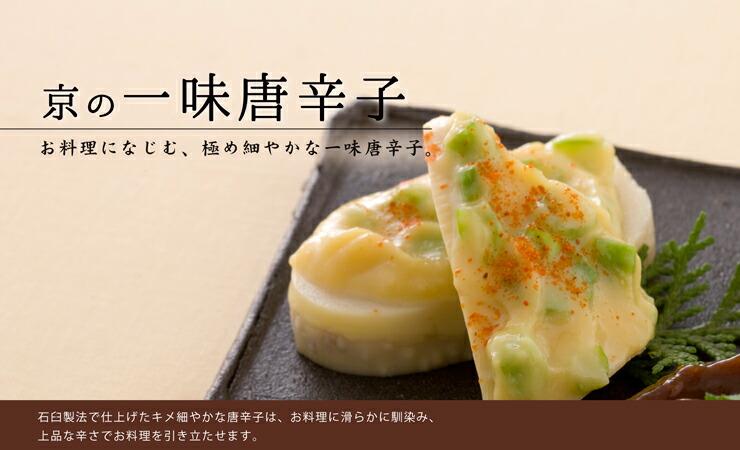 京の一味唐辛子