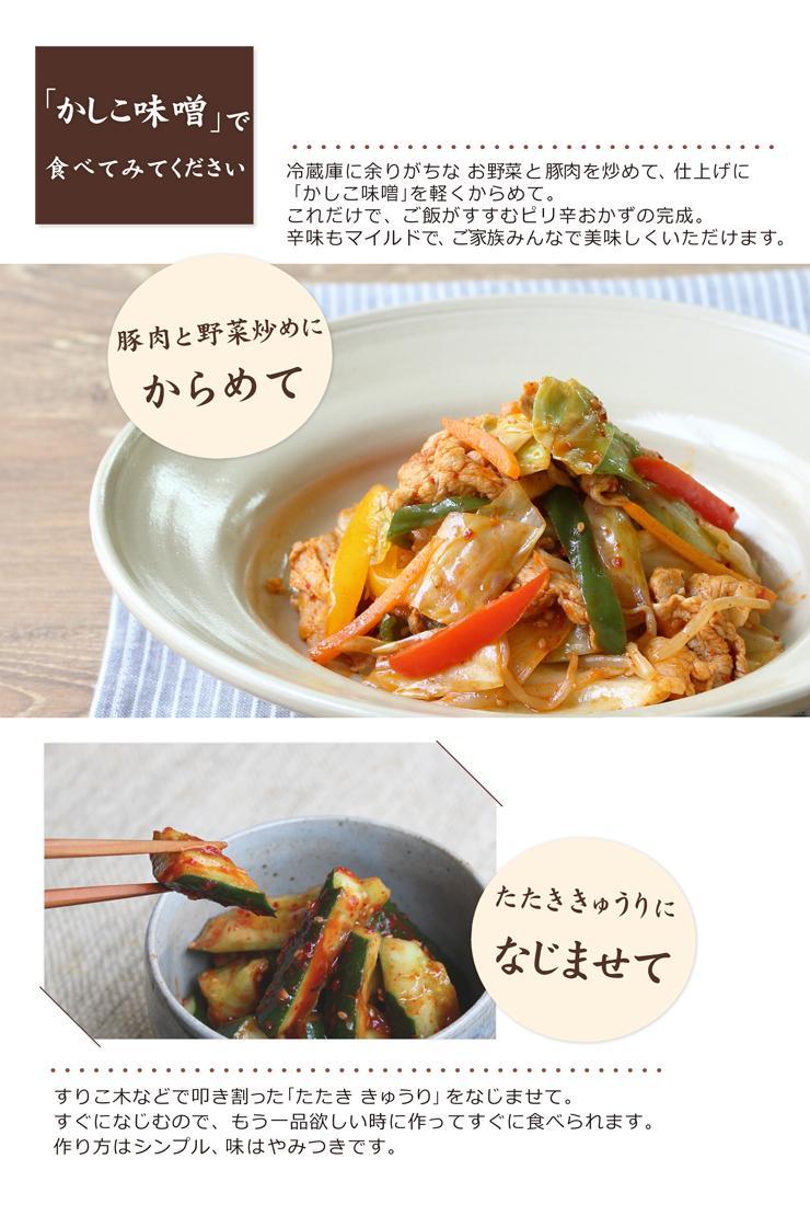かしこ味噌の食べ方