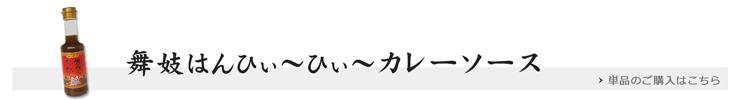舞妓はんひぃ〜ひぃ〜カレーソース