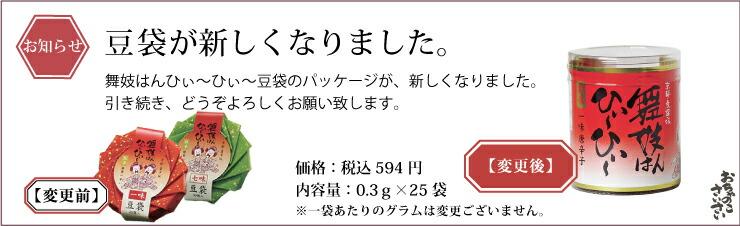 豆袋リニューアルお知らせ