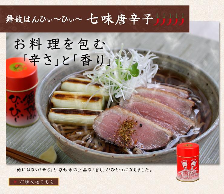 舞妓はんひぃ〜ひぃ〜七味料理写真