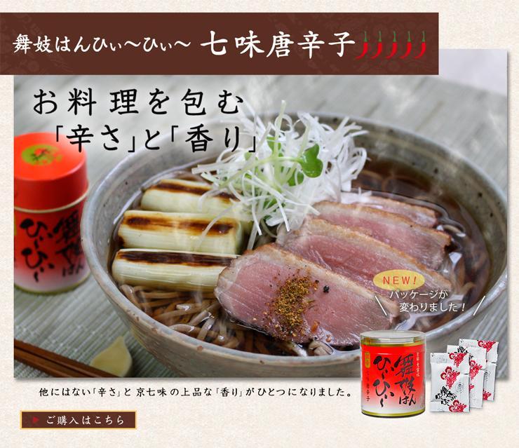 舞妓七味豆トップ