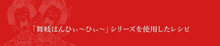 舞妓セット_狂辛レシピ