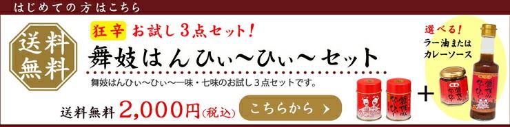 舞妓はんひぃ〜ひぃ〜セット3