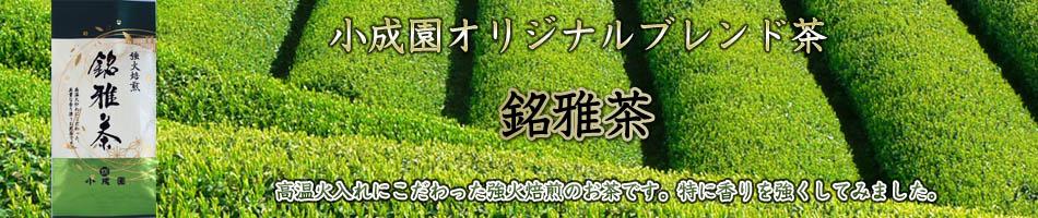 小成園オリジナルブレンド茶 銘雅茶