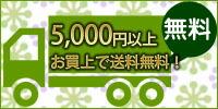 5000円(税別)以上お買上で送料無料!