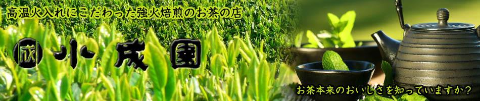 高温火入れにこだわった強火焙煎のお茶【銘雅茶本舗】お茶の小成園