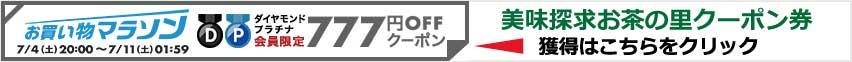 クーポン券777円