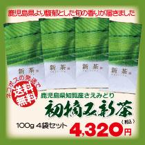 今年の初摘み新茶4袋