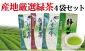 産地厳選緑茶4袋セット