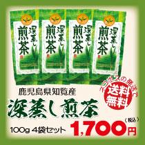 深蒸し煎茶4袋
