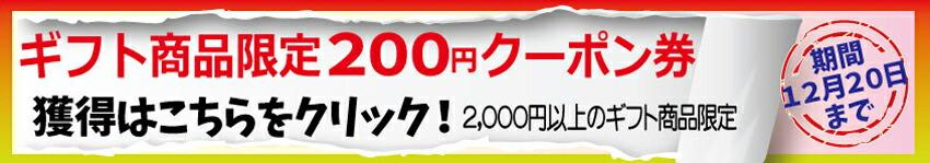 200円ギフトクーポン