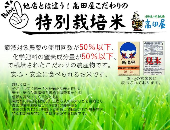 新潟産こしいぶきは「特別栽培米」です。