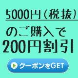 5000円以上のご注文で200円割引