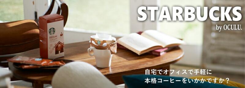 STARBUCKS スターバックス スタバ オリガミ パーソナル ドリップコーヒー ギフト 内祝い 出産内祝い 引き出物 引出物 快気祝い 新築内祝い 香典返し お歳暮 お中元