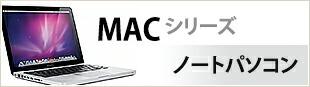 MAC シリーズノートパソコン