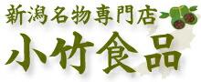 新潟名物専門店 小竹食品