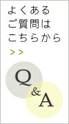 O&A ご質問