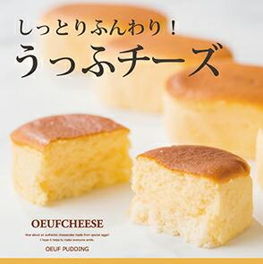 うっふチーズ