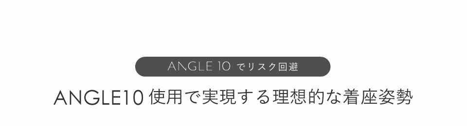 ANGLE10( アングル テン)イメージ