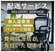 配送サービス 搬入設置/梱包材回収無料