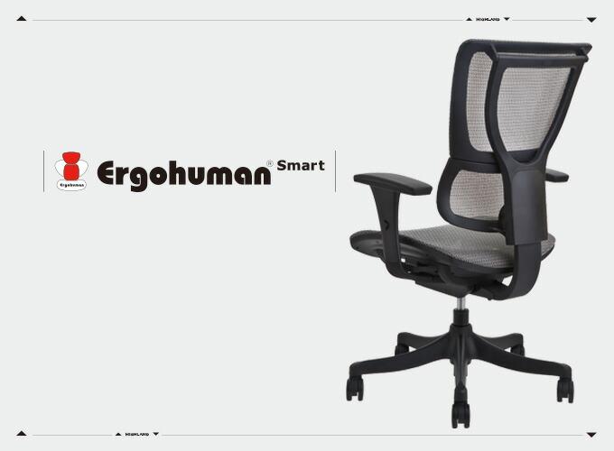 【Ergohuman】エルゴヒューマン Smart(スマート)
