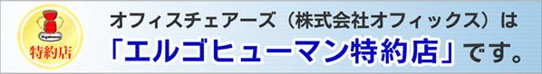 弊社オフィックスは日本国内唯一のエルゴヒューマン特約店です